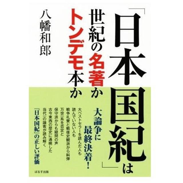 「日本国記」は世紀の名著かトンデモ本か/八幡和郎(著者)
