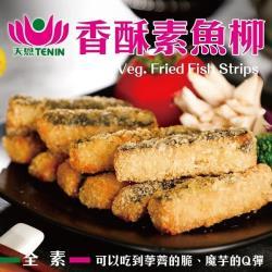 天恩素食-香酥素魚柳(每包350g±10%/全素)