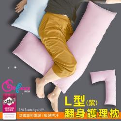 Embrace英柏絲  L型翻身護理枕 吸濕快乾 側睡抱枕 哺乳枕 看護輔助枕 MIT台灣製 (5色任選)