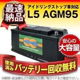 欧州車専用AGMバッテリー L5 AGM95 595-901-085 LN5 BLA-95-L5 互換 アイドリングストップ車対応 使用済みバッテリー回収付き スーパーナット 自動車バッテリー