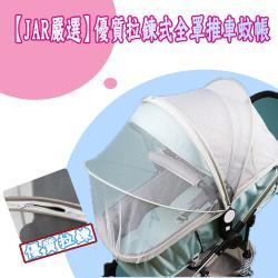 【JAR嚴選】 優選拉鍊式全罩推車蚊帳 ( 防蚊 全罩 蚊帳 )