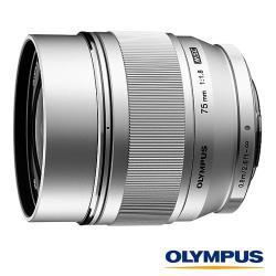 OLYMPUS M.ZUIKO 75mm 1.8 大光圈定焦鏡(公司貨)