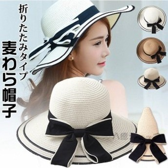 帽子 折りたたみ つば広 麦わら帽子 UVハット 小顔効果 ストローハット レディース リボン ハット 紫外線 夏 オシャレ 日よけ帽子 女性用