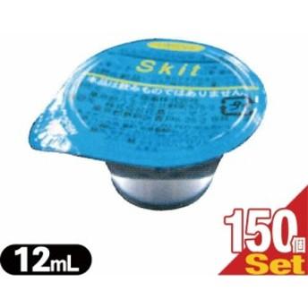 【あす着】【ホテルアメニティ】【携帯用マウスウォッシュ】【個包装】マウスウォッシュ ポーション スキット(Skit) 12mL×150個セット -