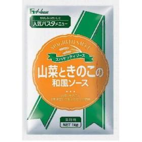 【フレッシュアップ品】ハウス食品株式会社 スパゲッティソース 山菜ときのこの和風ソース 1kg×6入