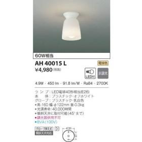 コイズミ照明 照明器具 LED小型シーリングライト 白熱球60W相当 電球色 非調光 AH40015L
