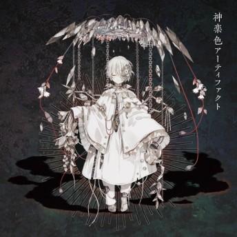【アルバム】まふまふ/神楽色アーティファクト 初回限定盤B