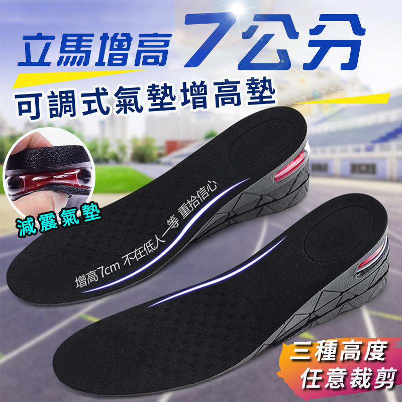 韓國熱銷 可任意裁剪三層可調式隱形內增高氣墊鞋墊