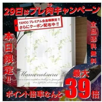 SALE!最大31%お得!(DE)カーテン レースカーテンレース アジャスターフック付(マメノツルレース 100×133)