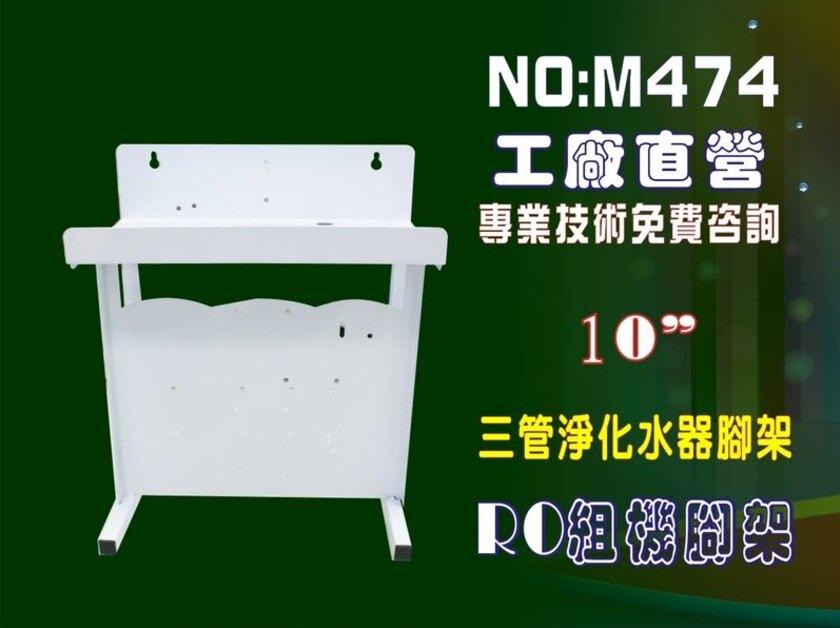 【龍門淨水】10英吋RO三管組合架 濾殼 軟水器 淨水器 濾水器 水族館(貨號M474)