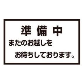 メッセージスタンド用 プレートB 準備中【】