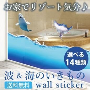 ウォールステッカー サメ 熱帯魚 海 オーダーメイド お風呂 ウォール ステッカー ポスター シ