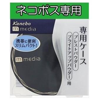 【ネコポス専用】カネボウ media メディア プレストパウダー ブライトアップパウダー 専用ケース