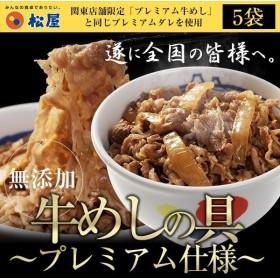 松屋 牛めしの具(プレミアム仕様) 5個 牛丼の具 冷凍