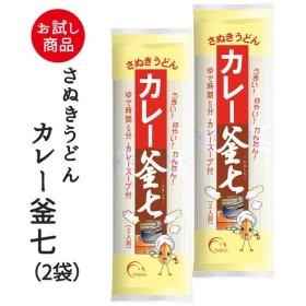 [お試し] カレー 釜七 (乾麺 干しうどん スープ付き)