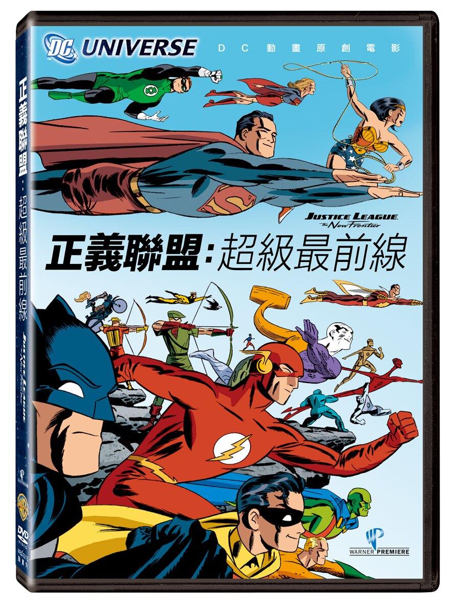 正義聯盟:超級最前線 DVD-P3WBD3215