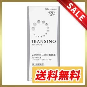 トランシーノ2 60錠 5個セットなら1個あたり1896円  第1類医薬品