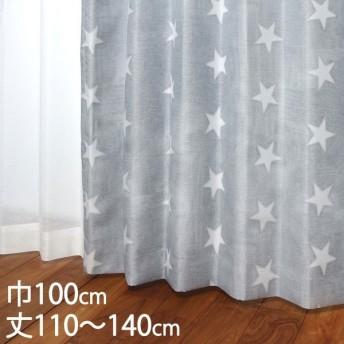 カーテン 遮光カーテン | カーテン ドレープ グレー 形状記憶 遮光2級 ウォッシャブル 巾100×丈110〜140cm TDOS8080 KEYUCA ケユカ