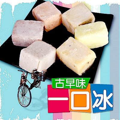 老爸ㄟ廚房‧古早味一口冰香芋*1+花生*1(10顆/包)