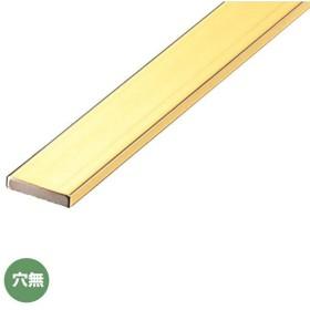 アシスト フラットバー 20-621-1 真鍮製 穴無 定尺 4m長