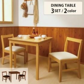 ダイニングテーブル 3点セット ダイニングテーブルセット 正方形 天然木 椅子2脚 シンプル ナチュラル 木製 KOE-0176NA