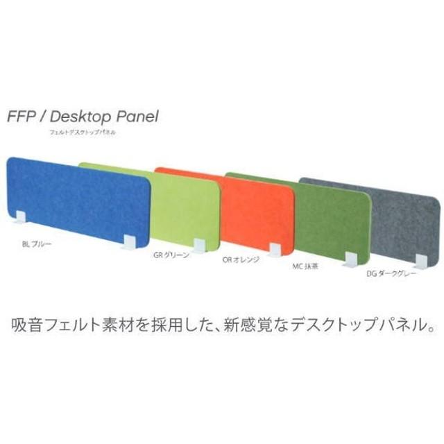 フェルトデスクトップパネル W1000 W980×H359mm FFP-1000 PK