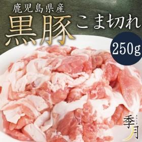 豚肉 こま切れ 鹿児島六白黒豚 家計庭応援 メガ盛り 250g 真空パック