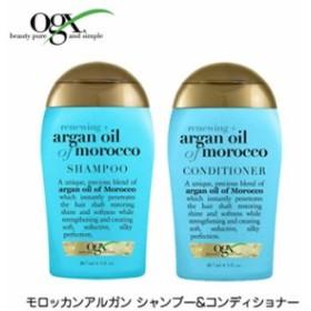 オーガニクス OGX Organix モロッカン アルガン シャンプー&コンディショナー 88.7ml×2本
