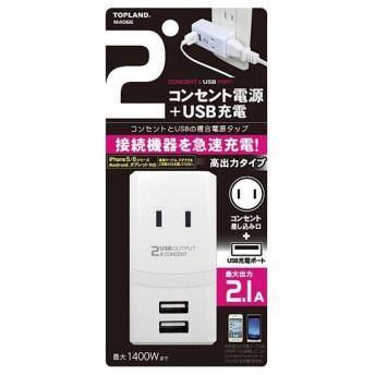 トップランド USBスマートタップ2.1A M4066 コンセント電源 USB充電 テーブルタップ 電源タップ