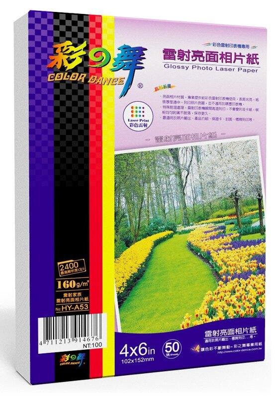 彩之舞 HY-A53 雷射家族-雷射亮面相片紙 160g 4X6in - 50張入 / 包