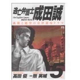 逃亡弁護士 成田誠(5) ヤングサンデーC/高田優(著者)