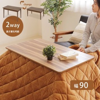 ハイタイプ&ロータイプ兼用 2wayこたつテーブル 長方形 幅90×奥行50cm「Cilla シーラ」継ぎ脚で高さを変えられる 【送料無料】