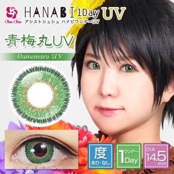 アシストシュシュ ハナビ1day UV 青梅丸UV