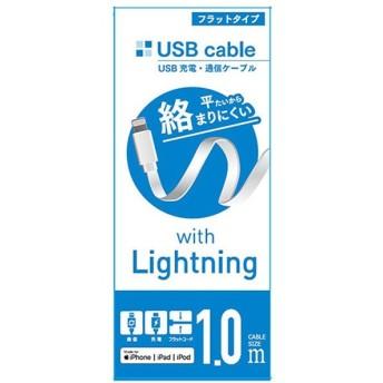 ウイルコム MFIライトニング充電通信ケーブル フラットタイプ 1m(ホワイト) ICU-F100L-A1WH 返品種別A