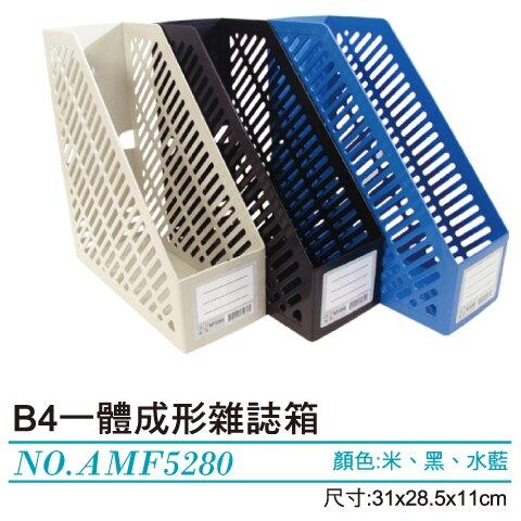 【史代新文具】W.I.P AMF5280 B4 一體成形雜誌箱/雜誌盒/書架