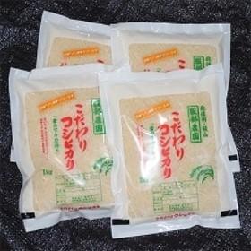 【令和元年産】こだわりコシヒカリ 4kg(1kg×4袋) 精米