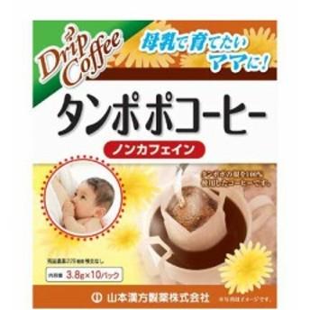 山本漢方製薬 タンポポコーヒー 3.8g x 10包
