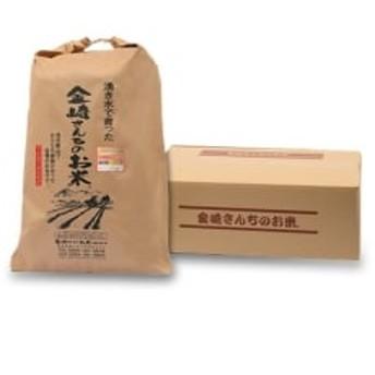 【令和元年産】皇室新嘗祭献穀米 玄米 30kg 飯山産コシヒカリ 金崎さんちのお米