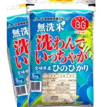 【平成30年産米】宮崎県産無洗米ひのひかり10kg