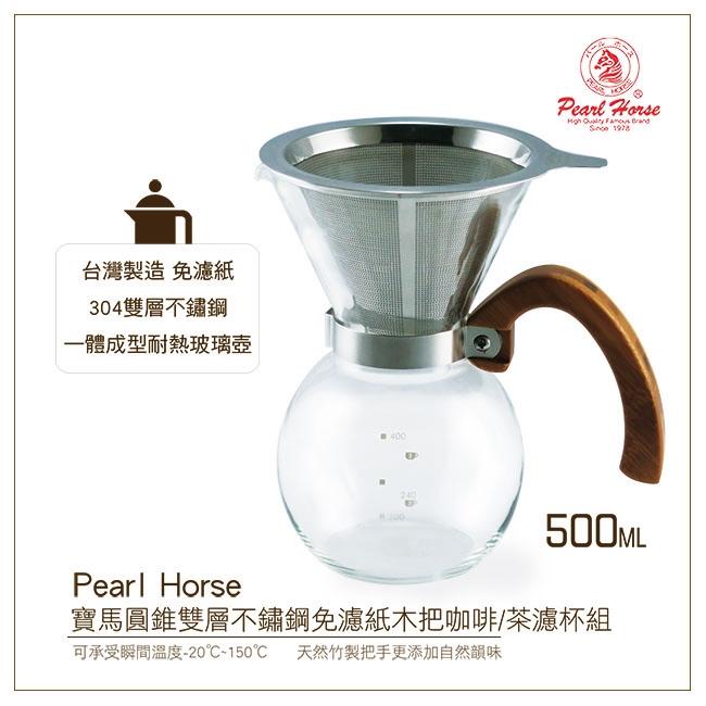 寶馬PEARL HORSE圓錐雙層不鏽鋼免濾紙木把咖啡/茶濾杯組500ml附咖啡杓 滴漏手沖壺4人份