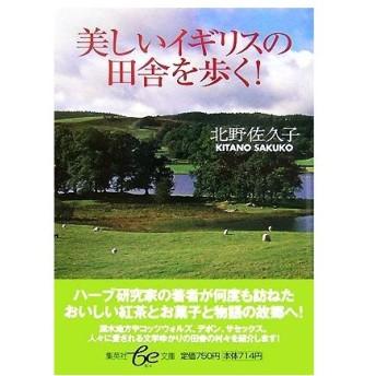 美しいイギリスの田舎を歩く! 集英社be文庫/北野佐久子【著】