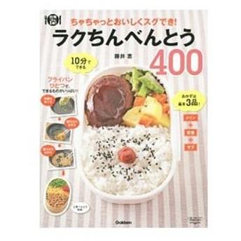ラクちんべんとう400/藤井恵