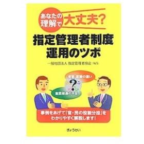 指定管理者制度運用のツボ/指定管理者協会
