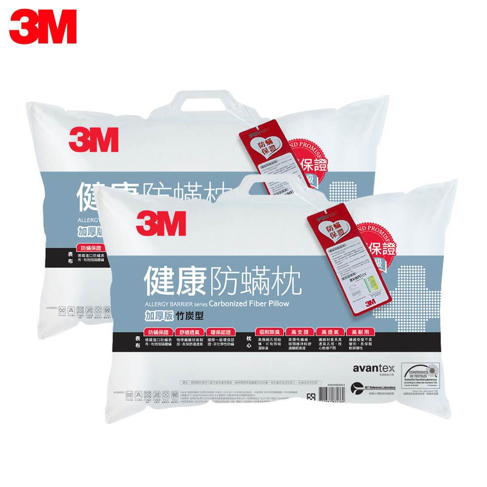防螨枕心-竹碳型2入 (2入組)