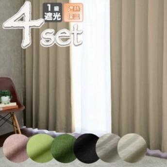 柄選べるアラカルト遮熱保温1級遮光カーテン&レースカーテン 4枚セット【お買い得 在庫限り終了】