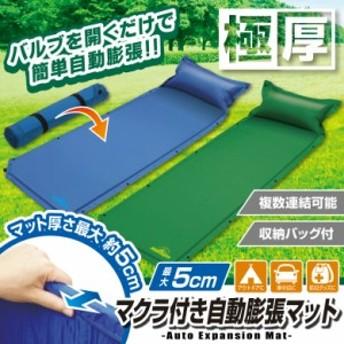 キャンプマット 5cm マクラ付き 1人用 自動膨張マット キャンピングマット エアマット まくら 寝袋マット エアーマット テント アウト