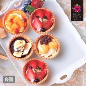 送料無料 ホシフルーツ 星のアイスクリームタルト 4種×各2個 果物 スイーツ アイス