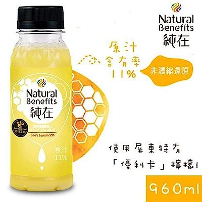 純在 冷壓鮮榨蔬蜂蜜檸檬柳橙汁960ml 3瓶