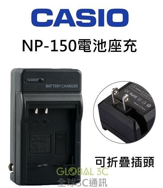 CASIO 相機 NP-150 電池座充 TR 70 60 50 35 15 10 150 200 300 卡西歐 充電