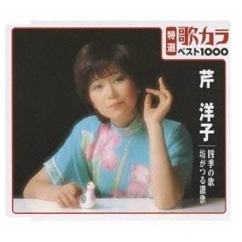 芹洋子/四季の歌/坊がつる讃歌 【CD】